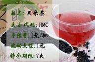 盛通四方农产品交易市场盛通黑米茶